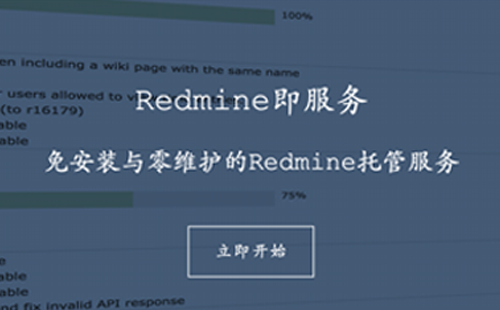 translation missing: zh.redmine_as_a_service